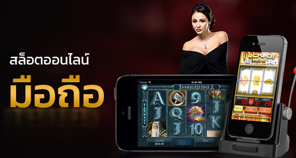 weplays-slot-mobile