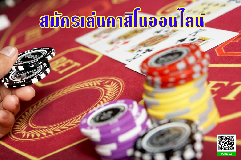 Apply to play online casinos