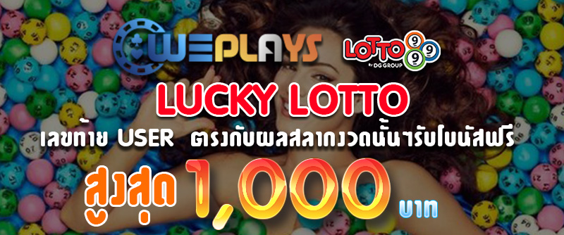 Lucky Lotto