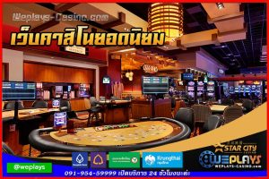 สมัคร Star City Casino
